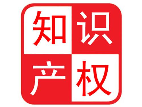 企业知识产权yabo12app贯标及认证服务
