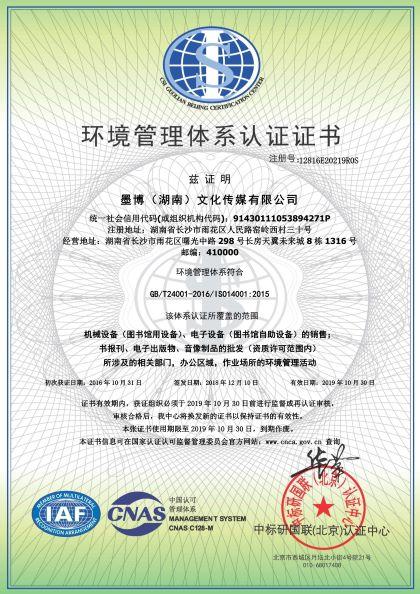 墨博(湖南)文化传媒有限公司