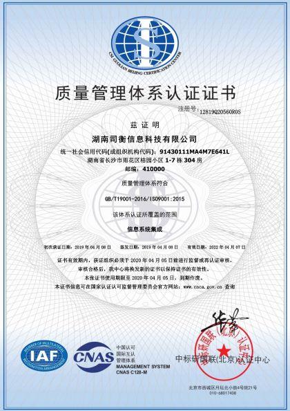湖南司衡信息科技有限公司