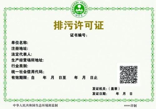 排污许可证申请技术服务