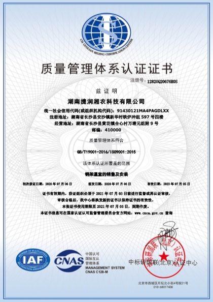 湖南捷润湘农科技有限公司获得ISO9001质量yabo12app认证证书
