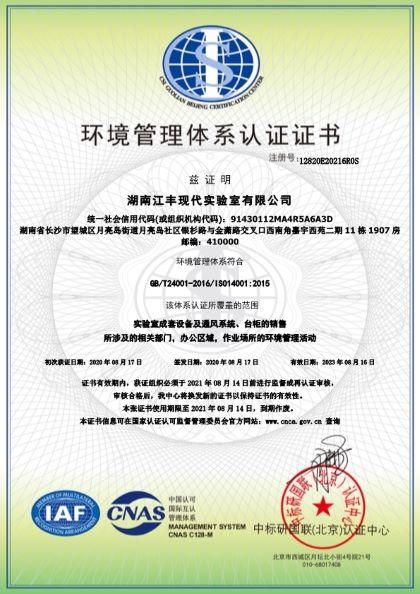 湖南江丰现代实验室有限公司