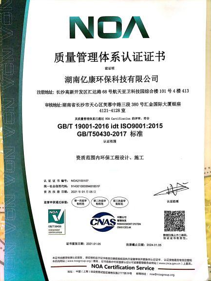 恭贺湖南亿康环保科技有限公司