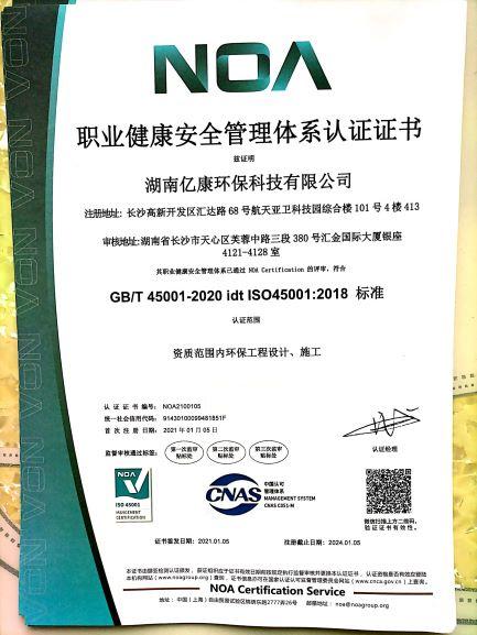 ISO45001认证,湖南ISO9001认证,ISO14001认证,ISO质量yabo12app认证,ISO环境yabo12app认证,湖南服务认证,AAA信用等级认证,长沙亚搏2018服务,企业管理咨询服务,ISOyabo12app认证,湖南五星售后服务,ISO三标认证